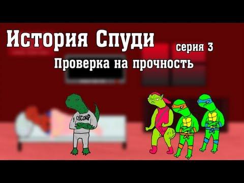 История Спуди - Серия 3 (Проверка на прочность)