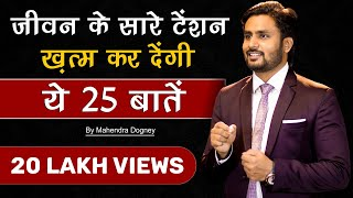 world best motivational video || best motivational quotes in hindi By mahendra dogney