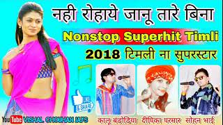 Nahi Rohaye Janu Tare Bina || Nonstop Superhit Timli || Sohan Bhai, Dipeeka Parmar, Kalu Bandodiya