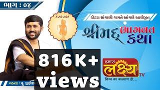 Kamdhenu Gaushala - Kotda Sangani || Jignesh Dada -Radhe Radhe || Shreemad Bhagvat Katha || Part-4