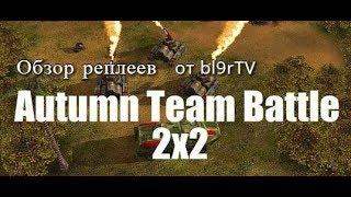 Обзор турнирных игр - Autumn Team Battle 2x2.