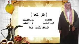 مازيكا شيلة هل الملحا من كلمات الشاعر فارس الضميني اداء جزاع الخمشي أشراف شاعر العليا تحميل MP3