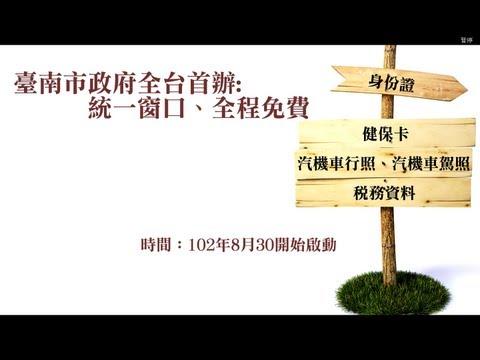 4合1回復原住民族名換證統一窗口在臺南102年8月30日正式上路