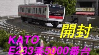Nゲージ KATO E233系5000番台 京葉線 基本セット&増結セット 開封