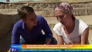 Волонтеры принимают участие в Боспорской археологической экспедиции в Тамани