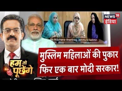 HTP | मुस्लिम महिलाओं की पुकार फिर एक बार मोदी सरकार | News18 India