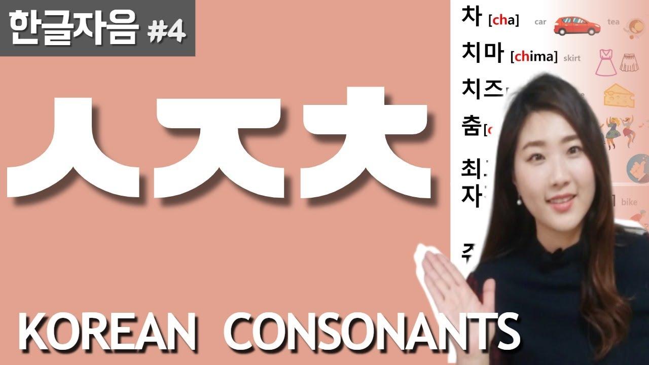 한글자음#3 ㅅㅈㅊ / Learn Korean