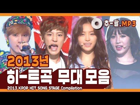 ★다시 보는 2013년 히트곡 무대 모음★ ㅣ 2013 KPOP HIT SONG STAGE Compilation