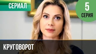 ▶️ Круговорот 5 серия | Сериал / 2017 / Мелодрама