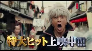映画『銀魂2掟は破るためにこそある』TVCM15秒NO.1大ヒット篇HD大ヒット上映中!