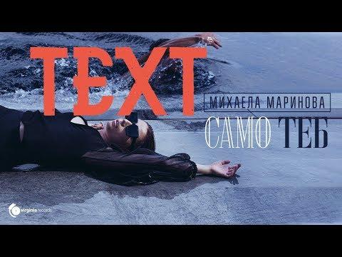 Mihaela Marinova Samo Teb Official Video Текст