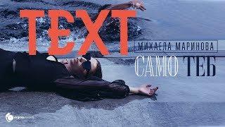 *ТЕКСТ* Mihaela Marinova   Samo Teb (Official Video)