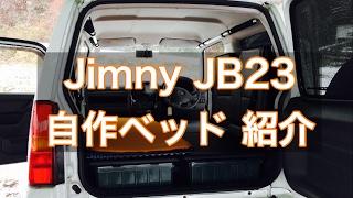ジムニー 車中泊 ベッド キット 紹介 自作 APIO TS4