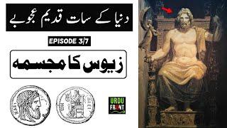 Statue of Zeus at Olympia in Urdu/Hindi