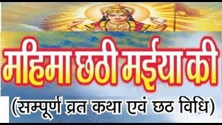 Mahima Chhathi Maai Ke Full Documentary I Sampoorna Vrat Katha Avam Chhath Vidhi - Download this Video in MP3, M4A, WEBM, MP4, 3GP