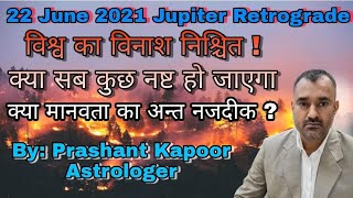 World going to face a massive destruction? Humanity to meet dead end? Jupiter Retrograde 2021