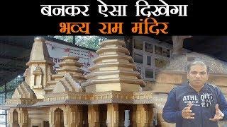 अयोध्या में भव्य राम मंदिर बनाने की तैयारियां, दिन-रात काम में लगे हैं कारीगर