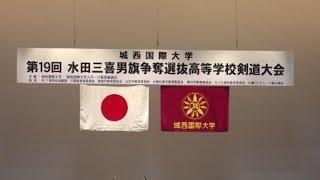 2020 水田三喜男旗 男子 決勝戰 桐蔭学園 VS 東海大浦安