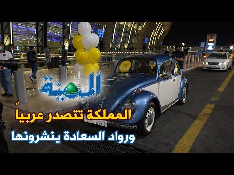 المملكة الأولى عربياً في مؤشر السعادة العالمي