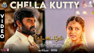 Chella Kutty Video Song | Vettai Naai | RK Suresh, Subiksha | Ganesh Chandrasekaran | S.Jai Shankar