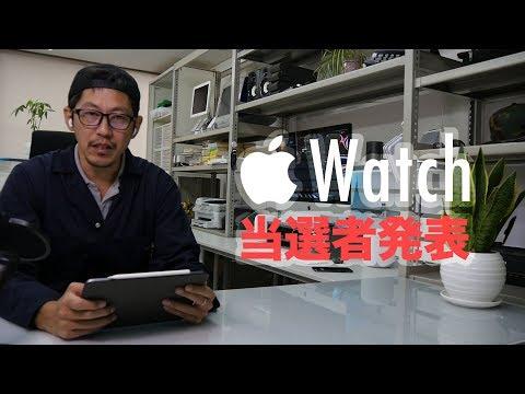 Apple Watch 4当選者発表