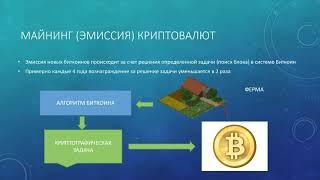 Майнинг (Эмиссия) криптовалют