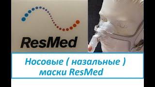 Обзор назальных (носовых) масок ResMed для сипап терапии