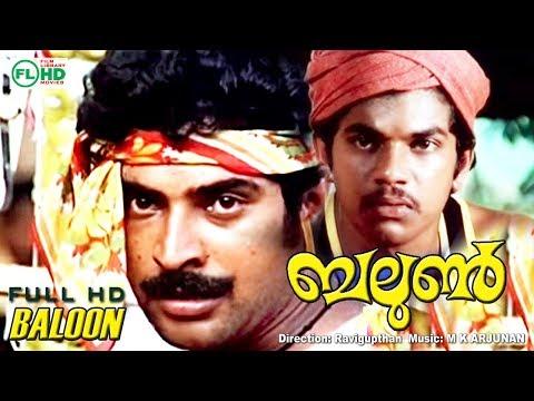 Baloon | Malayalam hit movie | Mammootty| Mukesh | Jagathy |Sobha others