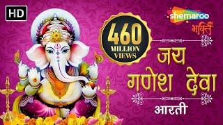 Jai Ganesh Jai Ganesh Deva - जय गणेश जय गणेश देवा - Ganeshji Ki Aarti
