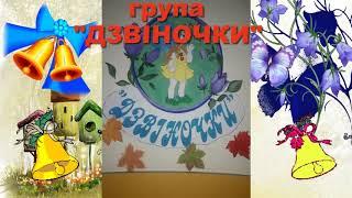 Атестаційна презентація з нагоди державної атестації. ДНЗ Теремок