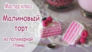 ♥ Малиновый тортик ♥ Полимерная глина FIMO ♥ Polymer clay ♥ Vareshka Hand Made ♥ DIY