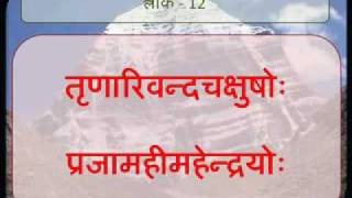 Shiva Tandava Stotram By Ravana (Writing Is Error Free) [Shiv Tandav Stotram]