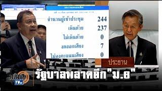 นาทีสภาป่วน รัฐบาลพลาดอีก โหวตงบฯ มาตรา6 ไม่ครบองค์ประชุม : Matichon TV
