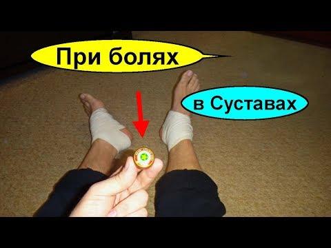 Болит колено что делать? Боль в коленном суставе? Бальзам Золотая звезда поможет 100%