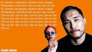Gruppa Skryptonite   3x3 (feat. 104, T Fest) | ТРЕК + ТЕКСТ | LYRICS