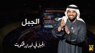 تحميل اغاني الجبل في فبراير الكويت - الجبل (حصرياً)   2018 MP3