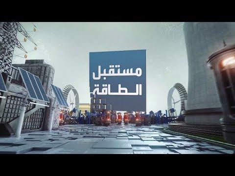 العرب اليوم - شاهد: القاهرة عاصمة الغاز في شرق المتوسط وعودة تصدير النفط الليبي
