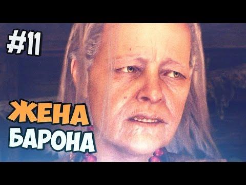 Ведьмак 3 Прохождение на русском - Жена Барона - Часть 11