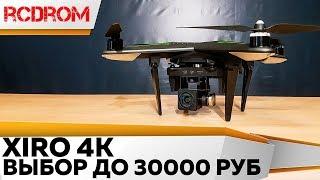 Лучший квадрокоптер для съемки, до 25 т.р. XIRO XPLORER 4K
