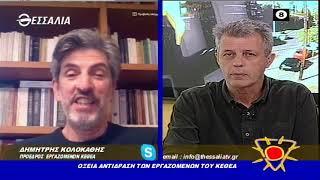 Οξεία αντίδραση των εργαζομένων του ΚΕΘΕΑ _ Καλημέρα Θεσσαλία 15 4 2021