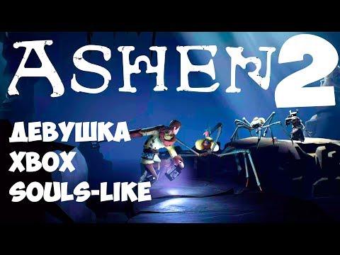 #ASHEN XBOX РУССКИЙ ЯЗЫК  [ПЕЩЕРА ТВОЕЙ БЫВШЕЙ] - 2