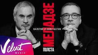 Братья Меладзе: Юбилейный концерт «Полста» (Государственный Кремлевский Дворец, 14.11.2015)