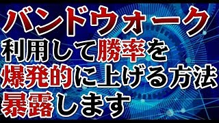 【FX】バンドウォークを利用して爆発的に勝率を上げる方法を暴露【バイナリーオプション】