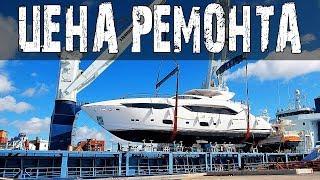 Сколько будет стоить ремонт яхты ? Иду Ва-банк — ремонт своими руками. Яхтинг на Карибах.