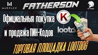 Warface - Легальная ПРОДАЖА и ПОКУПКА ПИН-Кодов от Mail.ru - LOOTDOG