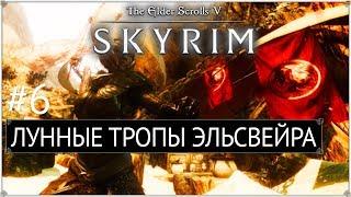 Skyrim: LotD - Лунные тропы Эльсвейра #6 [На легенде]