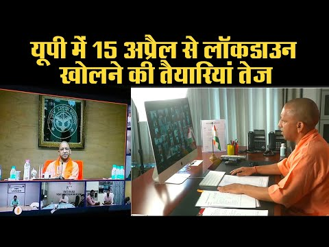 UP Lockdown: यूपी में 15 अप्रैल से लॉकडाउन खोलने की तैयारियां तेज,CM Yogi Adityanath conference