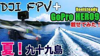 夏夏夏!九十九島フライト!ドローンでVLog撮影!DJI FPV × GoPro Hero9 Cinematic Flight Trip in 99 Island