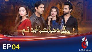 Dil Dharkan Aur Tum | Episode 04 | Aaj Entertainment