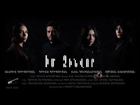 Գրիշա, Ռուզան, Էլեն & Անահիտ - Իմ Զինվոր